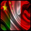 中国 意大利 中文 音频 句子 icon
