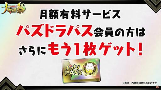 4択記念メダルダンジョン-パズドラパス