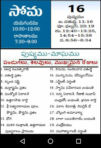 telugu calendar 2017 download pdf
