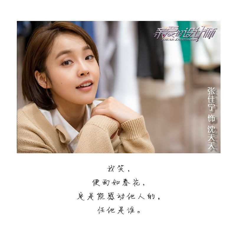 Dear Designer China Web Drama