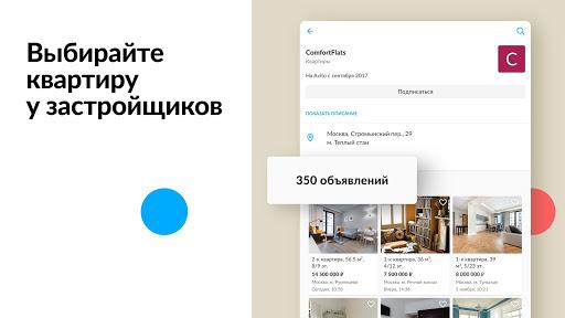 Авито: авто, квартиры, услуги, работа, резюме screenshot 23