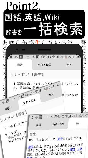 u30b9u30deu30fcu30c8u8f9eu66f8 - u30abu30e1u30e9u3067u8a00u8449u3092u30b9u30adu30e3u30f3u3057u56fdu8a9eu3001u82f1u8a9eu3001wikiu8f9eu5178u3092u4e00u62ecu691cu7d22u3067u304du308bu8f9eu66f8u30a2u30d7u30ea - screenshots 2