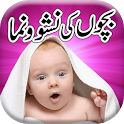Baby Care in Urdu icon