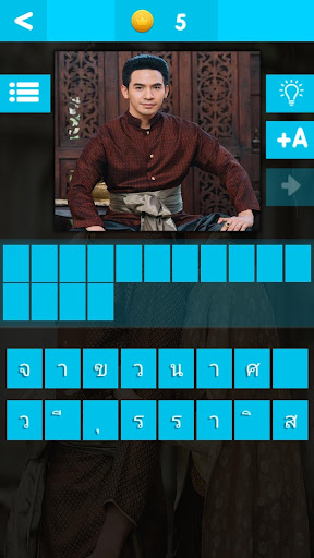 Buppaesanniwas : Name Quiz Game 1.9 screenshots 4