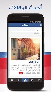 منار الهدى Screenshot