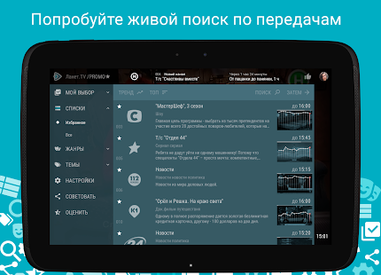 Lanet.TV - Ukr TV without ads- screenshot thumbnail