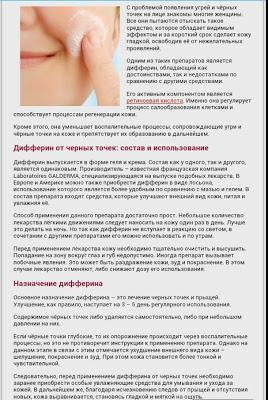 Домашние Маски Секреты Красоты - screenshot