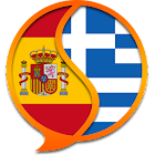Spanish Greek Dictionary Free icon