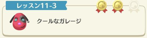 レッスン11-3