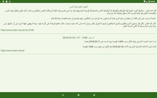 Islam.ms Prayer Times Qibla finder Locator Compass screenshot 18