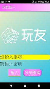 玩友 screenshot 0