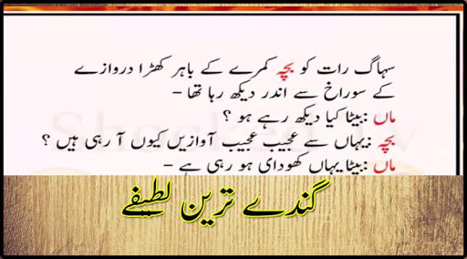 Image of: Wife Husband And Wife Urdu Jokes 2018 Screenshot Apkpureco Husband And Wife Urdu Jokes 2018 Apk Download Apkpureco