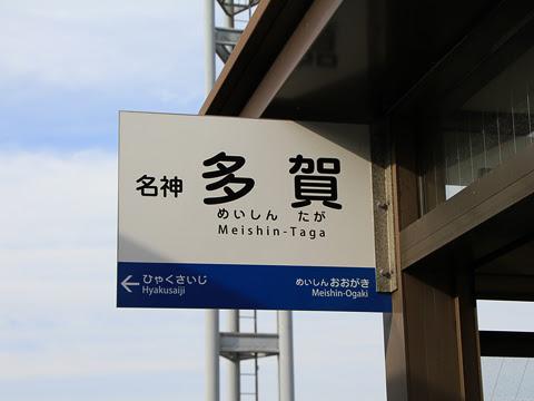 名鉄バス「名神ハイウェイバス京都線」 2014 多賀SA