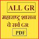 महाराष्ट्र शासन सर्व GR - ALL GR MAHARASHTRA APK
