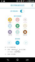 Screenshot of 東京メトロアプリ