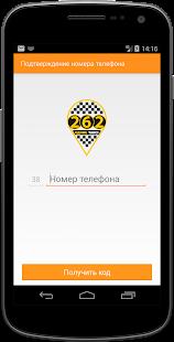 Такси 262 - заказ такси Житомир - náhled