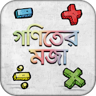 গণিতের মজা bangla math app icon
