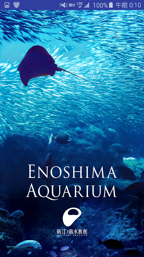 ENOSHIMA AQUARIUM- screenshot