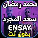 محمد رمضان وسعد المجرد - إنساي - mohamed ramadan icon