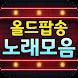 올드팝송 무료듣기 - 추억의 팝송명곡 무료듣기