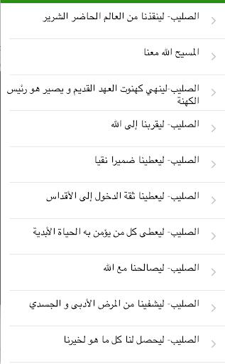 Nour al Maghreb|玩教育App免費|玩APPs