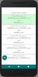 مواعيد الرواتب - مواعيد حساب المواطن - náhled