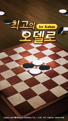 玩免費棋類遊戲APP|下載최고의 오델로 for Kakao app不用錢|硬是要APP