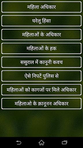 Female Law Right Hindi