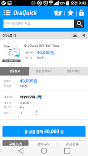 Tải 에이즈, C형간염 검사 오라퀵 판매 인솔몰 APK