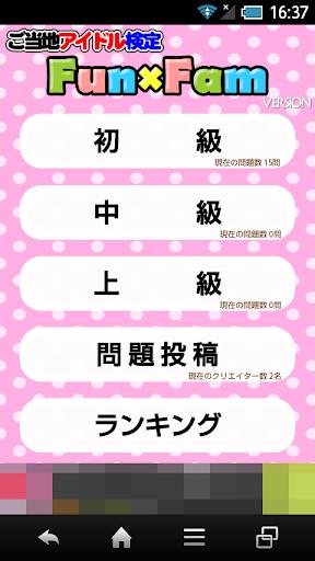 ご当地アイドル検定 Fun×Fam version