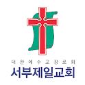 서부제일교회 스마트요람 icon