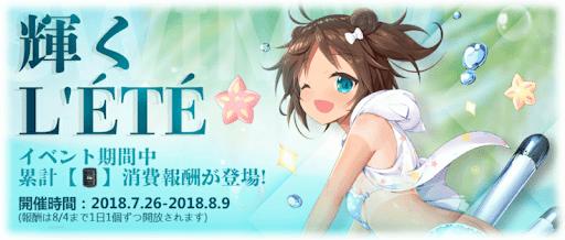 アズールレーン_輝くL'ETE(燃料消費特殊任務)