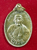 """เหรียญรุ่น ๘ """"รุ่น สันติสุขกำเนิด"""" พ.ศ. ๒๕๓๖ ครูบาอิน วัดฟ้าหลั่ง (๒)"""
