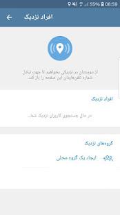 App نیوتل ضدفیلتر APK for Windows Phone