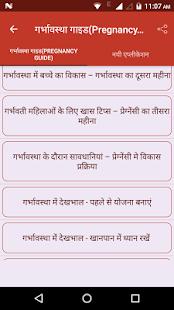 गर्भावस्था गाइड(Pregnancy Guide) - náhled
