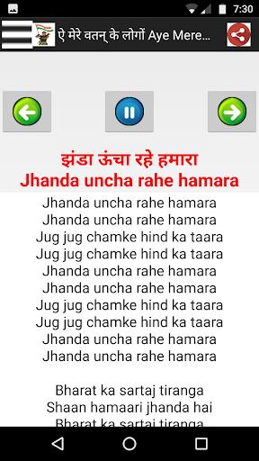 द श भक त ग त Indian Patriotic Song Audiolyrics Download Apk Free For Android Apktume Com