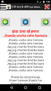 द श भक त ग त Indian Patriotic Song Audio Lyrics Apk Download For Android