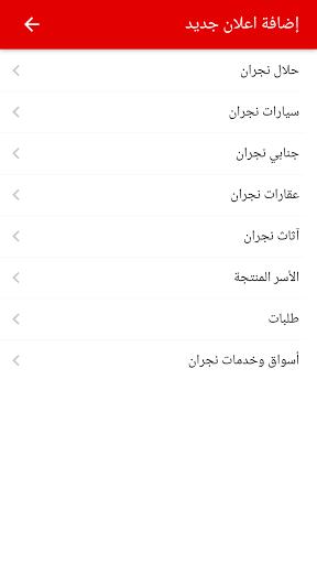 حراج نجران screenshot 5