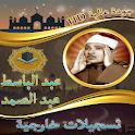 حفلات خارجية للشيخ عبد الباسط عبد الصمد بدون نت icon