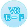 グラブル_VSモード