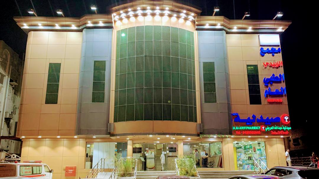 مجمع الزبيدي الطبي العام بجدة مركز طبي في Jeddah