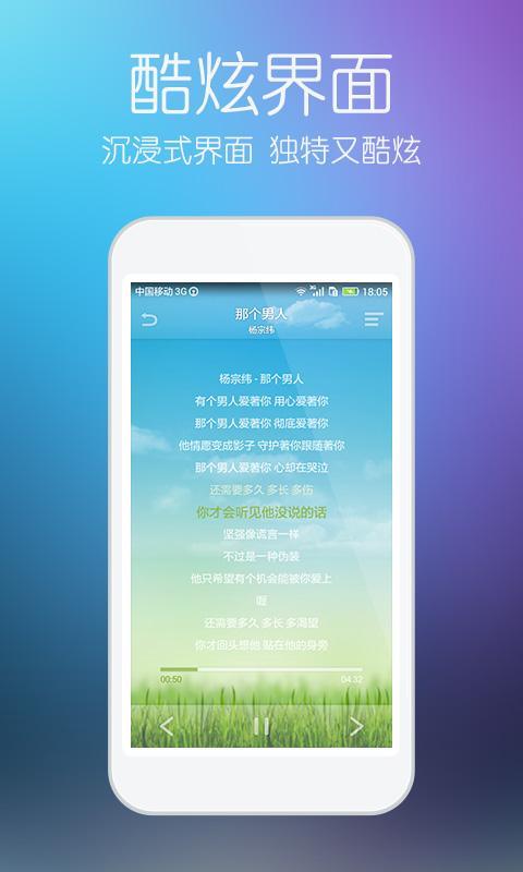 TTPod - screenshot