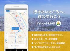 Yahoo! MAP - 【無料】ヤフーのナビ、地図アプリのおすすめ画像1