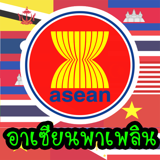 อาเซียน พาเพลิน - Enjoy ASEAN (game)