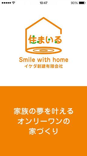 足利・太田・佐野で一千万円台の家づくり:スマイルウィズホーム