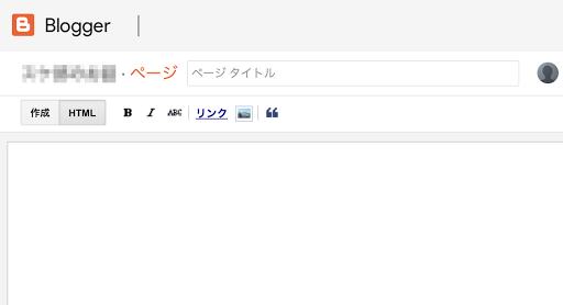 Bloggerのページ新規作成画面