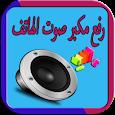 رفع مكبر صوت الهاتف 2018 : sound icon