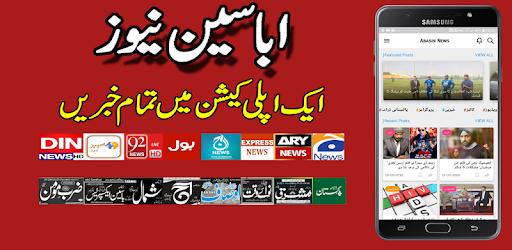 Abasin News (abasinnews.com), the number 1 Pakistani news website