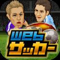 Webサッカー【チーム運営シミュレーション】 icon