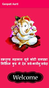 Ganpati Aarti/ गणपति आरती screenshot